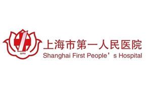 成功案例:上海市第一人民医院