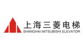 成功案例:上海三菱电梯有限公司